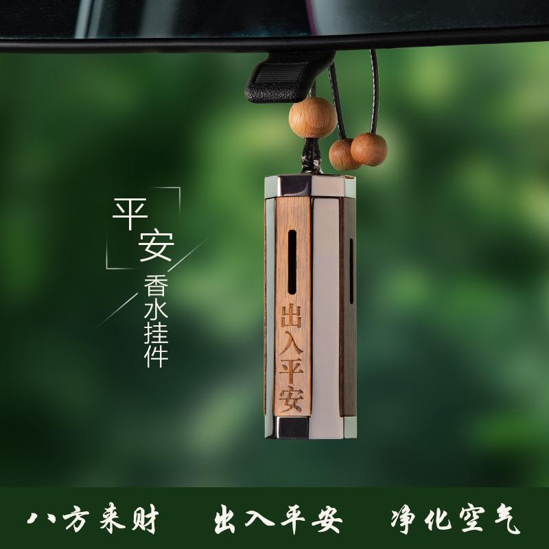 Vehicle perfume vehicle creative pendant, car pendant vehicle suspension aroma long lasting fragrance, man Gulong