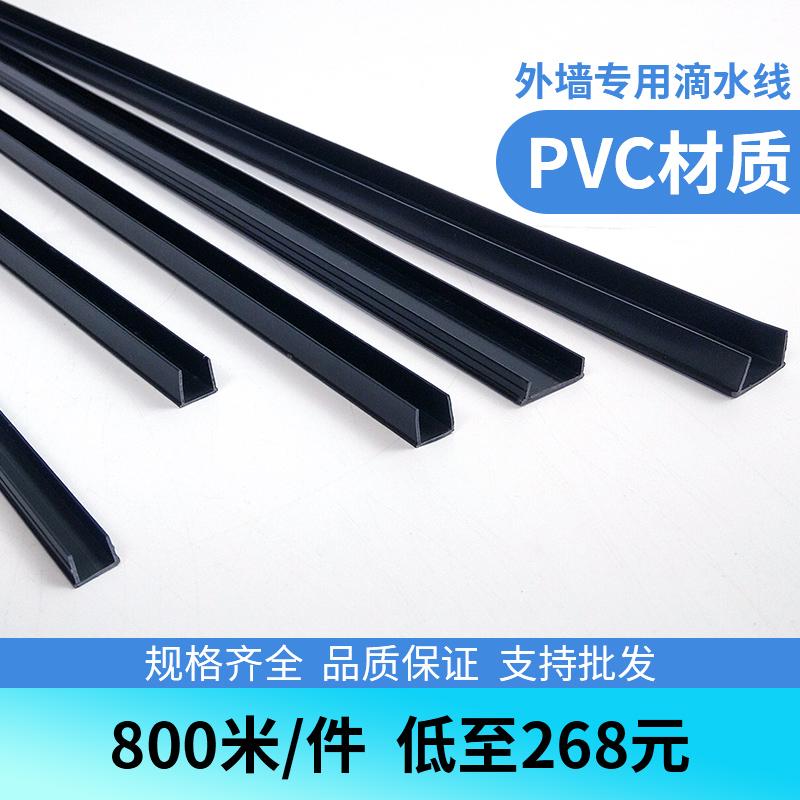 滴水线条 PVC塑料分隔条建材建筑外墙粉刷线条分格线槽阳台止水条