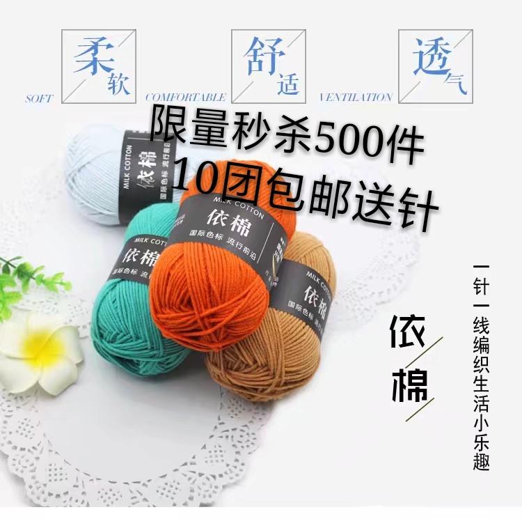 牛奶棉依棉宝宝4股手工编织围巾舒适粗线球毯子钩针DIY毛线包邮送