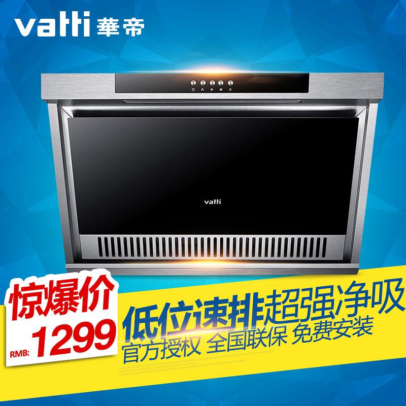 Vatti/华帝CXW-200-i11049侧吸油烟机家用厨房特价壁挂式抽油烟机