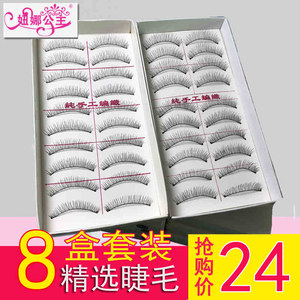 精选8盒装假睫毛216 217各4盒手工短款棉线梗自然纤长浓密裸妆