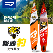 TRANS-E Creative New Surfboard 4.2 meters adult Professional board water skateboard SUP Slurry Board Paddle Board Cheetah