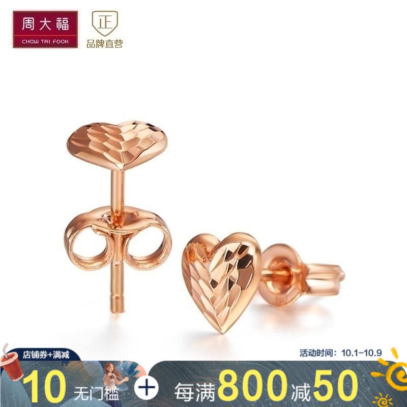 精品周大福珠宝首饰时尚大方心相印玫瑰金18K金耳钉E107677