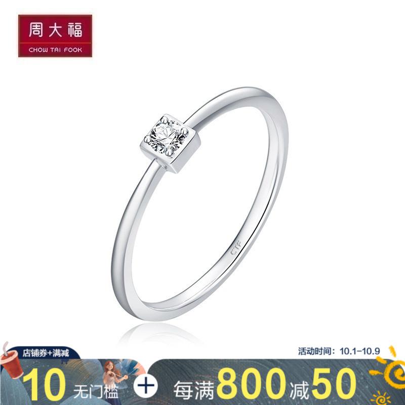 12-08新券周大福轻盈小巧18K金钻石戒指U168947