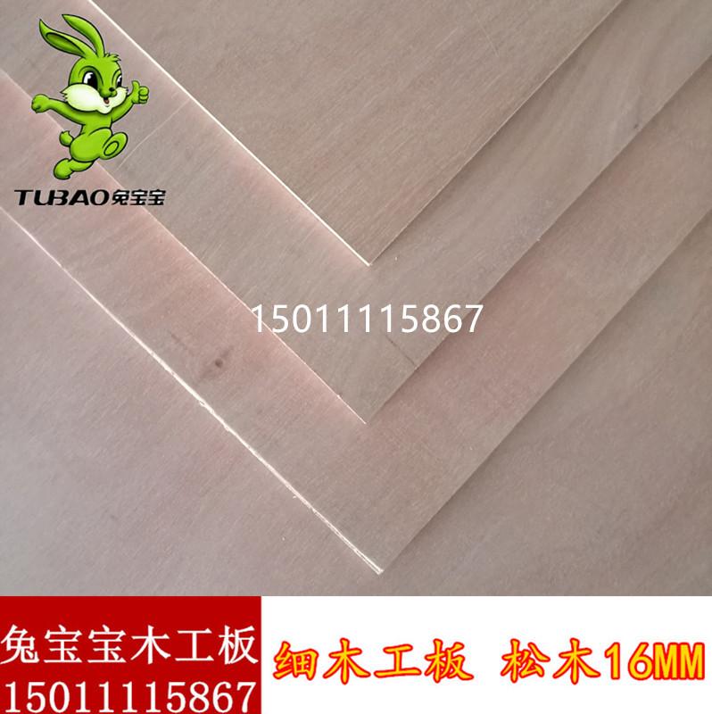 兔宝宝板材E1级16.5mm松木工程细木工板大芯板隔断窗帘门盒套底板