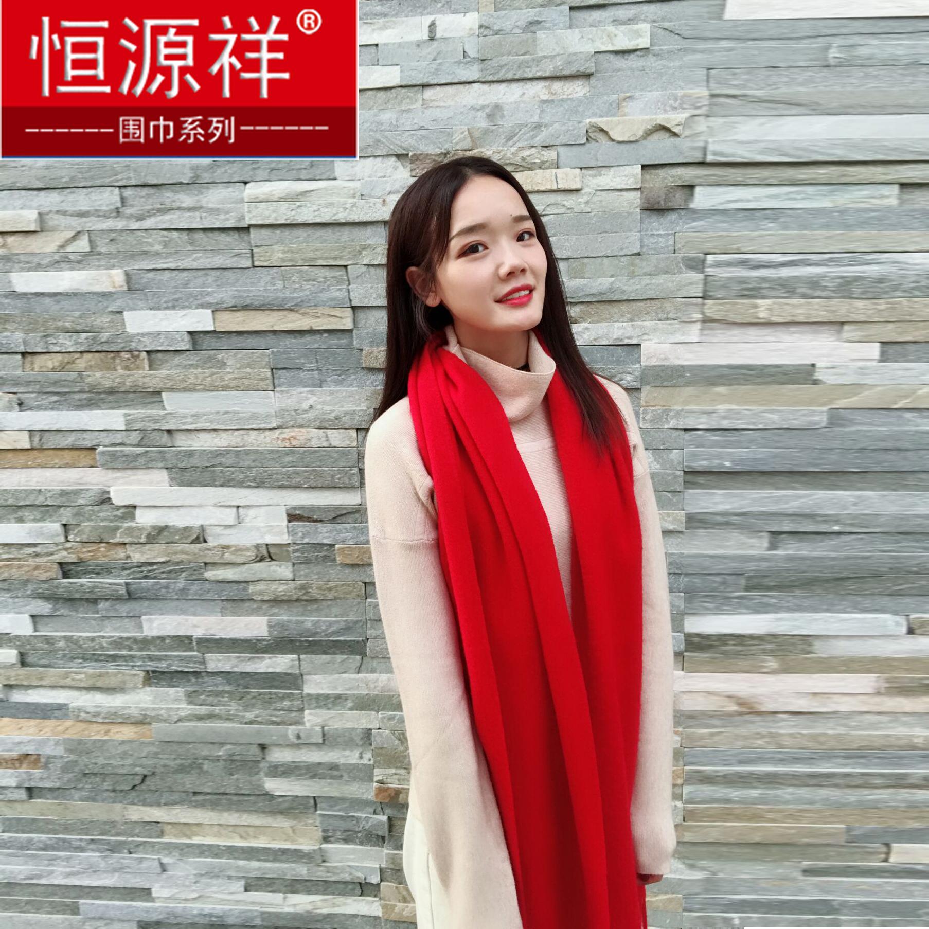 恒源祥羊毛格子围巾男女通用红色围巾披肩羊毛绒围脖定制刺绣logo