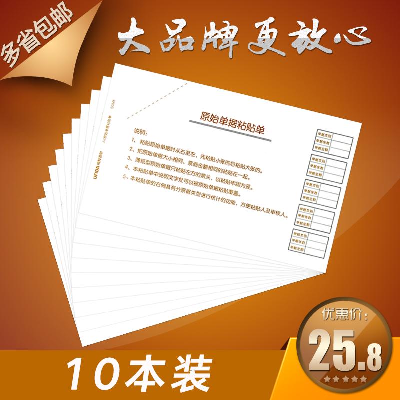 财务软件通用 用友表单手写单据A4原始单据粘贴单S0346 10本装