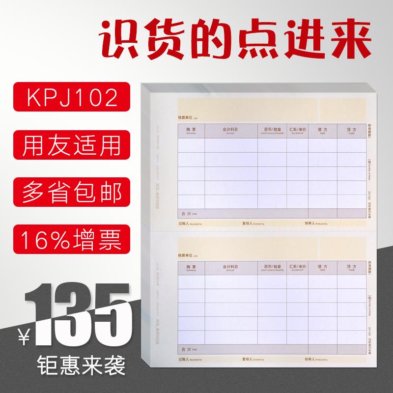 适用于用友软件财务记账凭证打印纸益格激光A4数外会计凭证KPJ102
