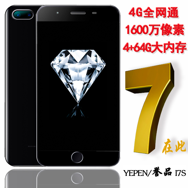 YEPEN\/ Yupin I7S full Netcom eight core smart mobile phone Android 5.5 inch large screen mobile Unicom Telecom 4G