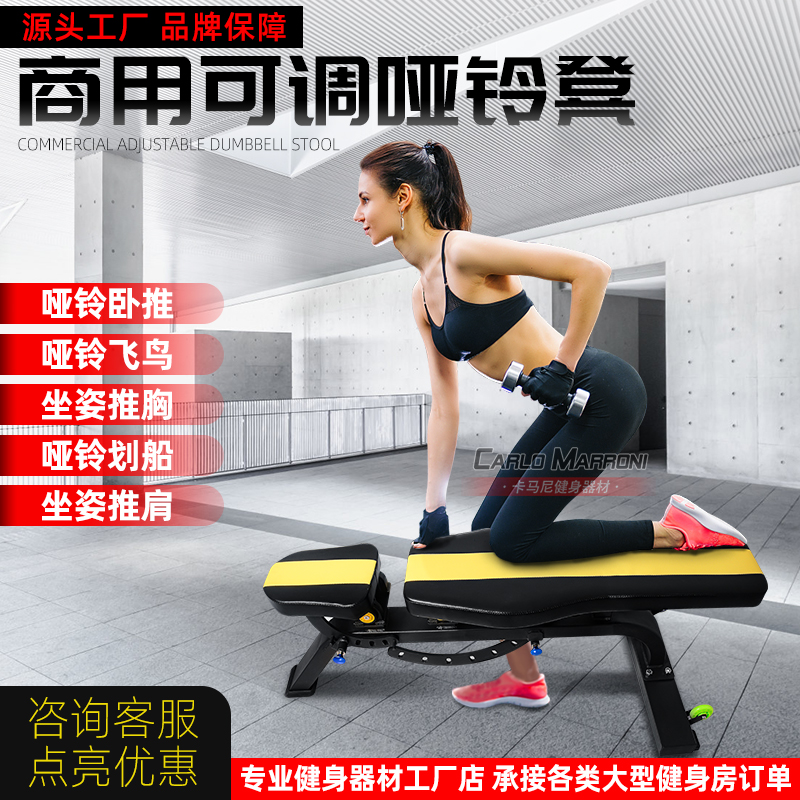 Adjustable dumbbell chair abdominal muscle plate special equipment for commercial gymnasium flat barbell horizontal push flying bird right angle stool