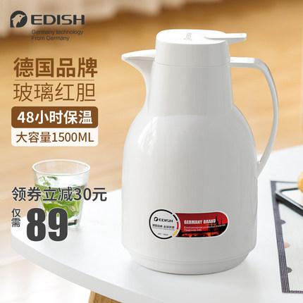 德国EDISH保温壶家用保温水壶大容量热水瓶暖瓶玻璃内胆保温水瓶