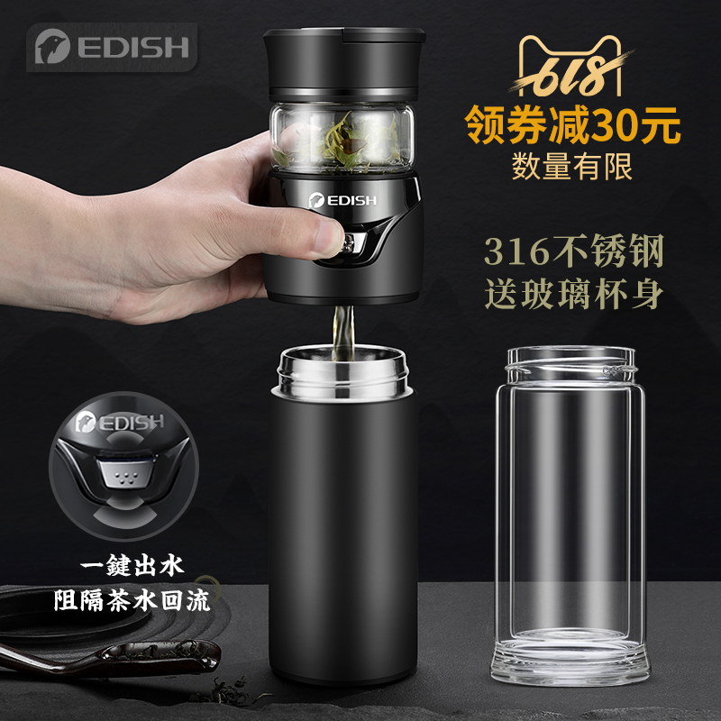 德国EDISH保温杯316不锈钢便携水杯子男便携茶水分离泡茶杯玻璃杯