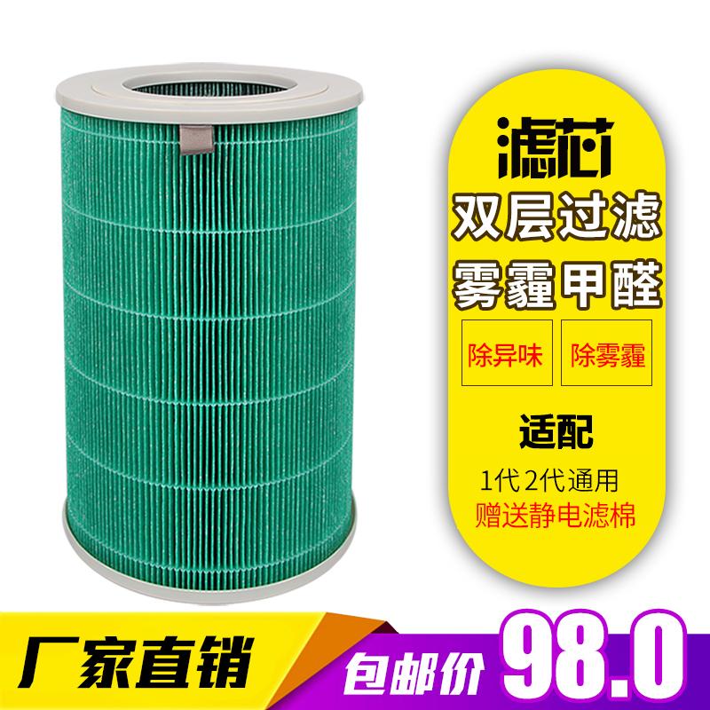 适配小米空气净化器滤芯1代2代除甲醛滤芯过滤网增强家用除pm2.5