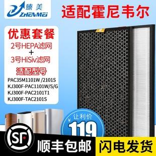 适配霍尼韦尔空气净化器滤网JAC35M滤芯KJ300F-PAC1101W/S KJ305F价格