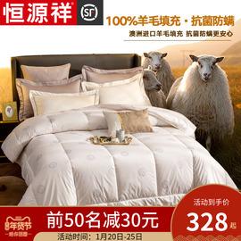 恒源祥澳洲羊毛被子加厚保暖冬被褥单人全棉春秋被芯棉被空调被