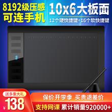 高漫1060PRO数位板手绘板电脑绘图手写板字可连接手机电子绘画板