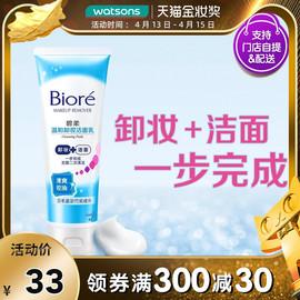 【屈臣氏】碧柔温和卸妆洁面乳(控油型)180克 脸部清爽清洁