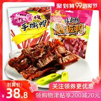 【舜华】临武鸭湖南特产充氮酱板鸭香辣鸭多口味小吃零食62g*2包
