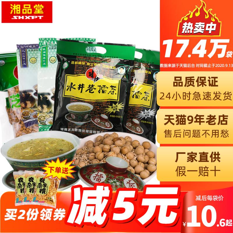水井巷擂茶2袋装湖南特产咸味甜味益阳安化擂茶早餐代餐粉冲饮品