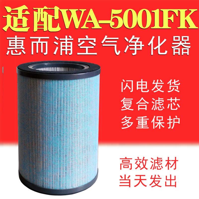 [净化耗材源头店净化,加湿抽湿机配件]适配WA-5001FK惠而浦空气净化月销量1件仅售178元