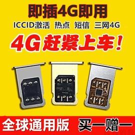 苹果卡贴美版日版解锁iPhone6/5/5S/7/8p/Xs移动联通电信4G图片