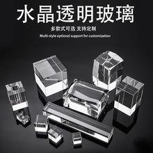 k9水晶方体 定制玻璃长方体底座 内雕刻字上色水晶白胚摄影支撑架