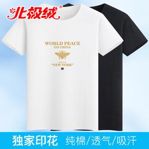 北极绒白色T恤男纯棉半袖新款圆领短袖宽松衣服夏季潮流情侣体恤