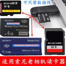 适用索尼老款相机记忆棒MS Pro/MS Duo短棒长棒读卡器替代数据线