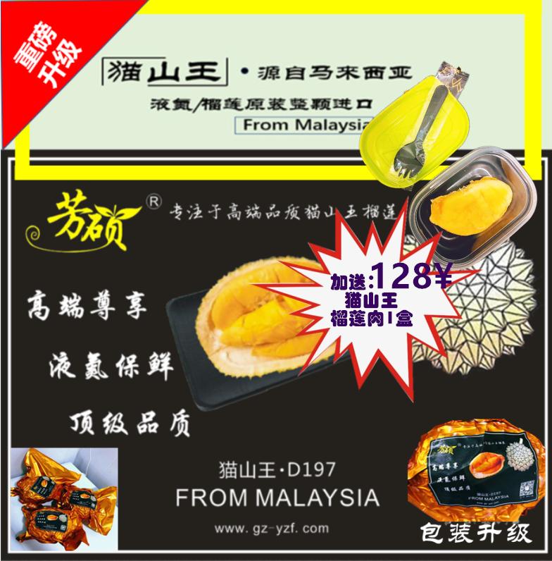 热销3件假一赔十正宗马来西亚猫山王榴莲带壳肉液氮