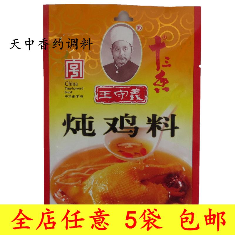 正品炖鸡料调料24g王守义十三香煲汤卤鸡调味料家庭厨房鸡汤香料