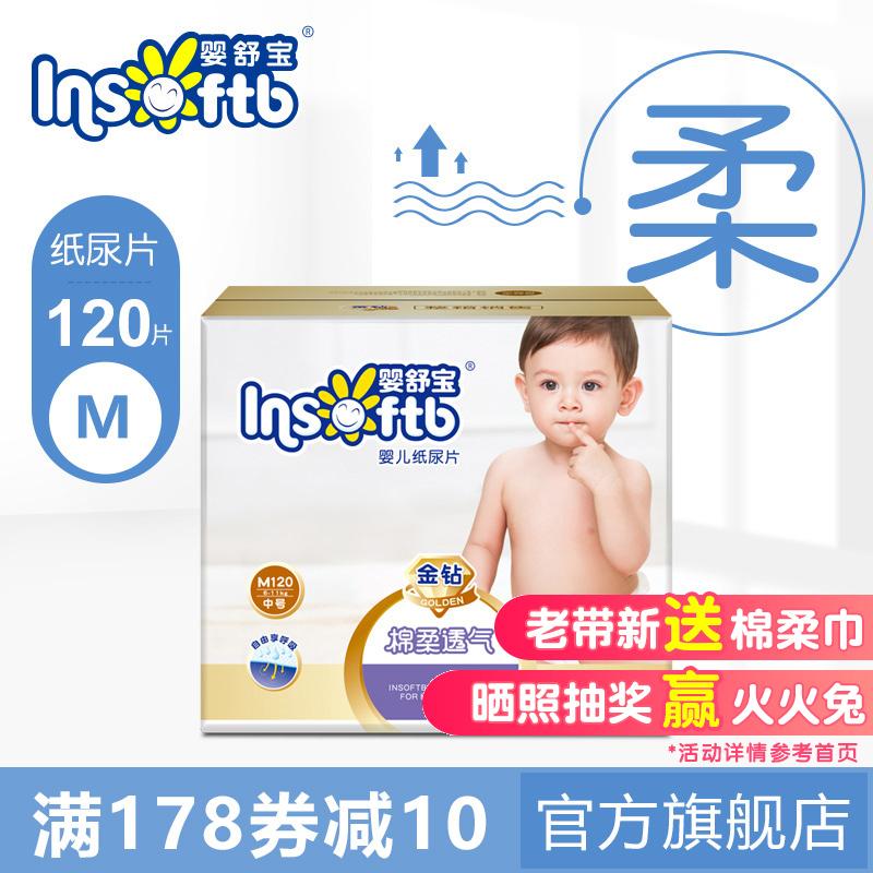 婴舒宝金钻婴儿纸尿片M码秋冬干爽轻薄透气男女宝宝尿不湿