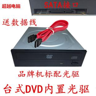正品原装品牌机拆机光驱DVD-ROM SATA串口台式机内置可读 DVD CD图片