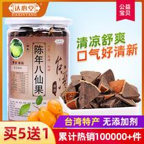 买5送1达心堂台湾陈年八仙果柚子参特产化州橘红八珍陈皮白柚参