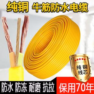 纯铜南平电线国标RVV2芯软护套1.0/1.5/2.5平方牛筋电线防水防冻
