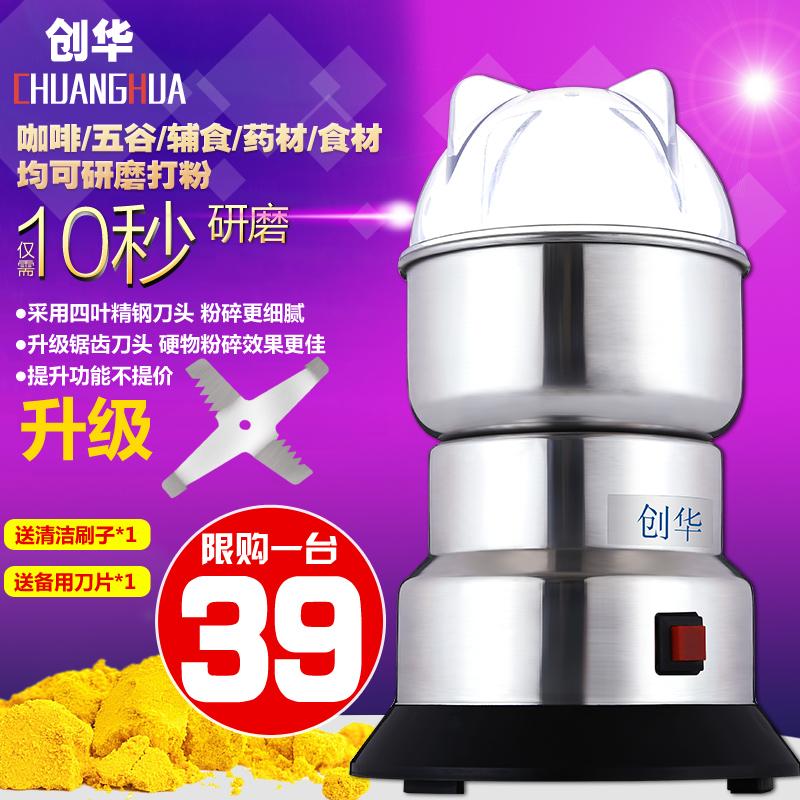 創華粉機の五穀雑穀粉砕機の家庭用小型電気超細打粉機の中の粉薬の粉砕機