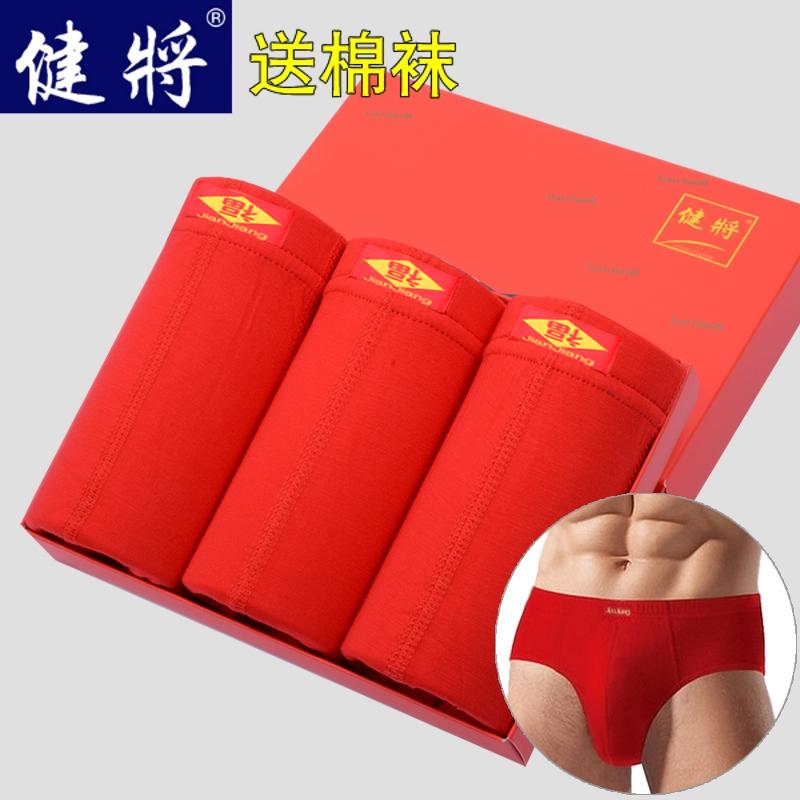 3条装 健将男士三角全棉内裤纯棉纯色大红色本命年结婚喜庆裤头