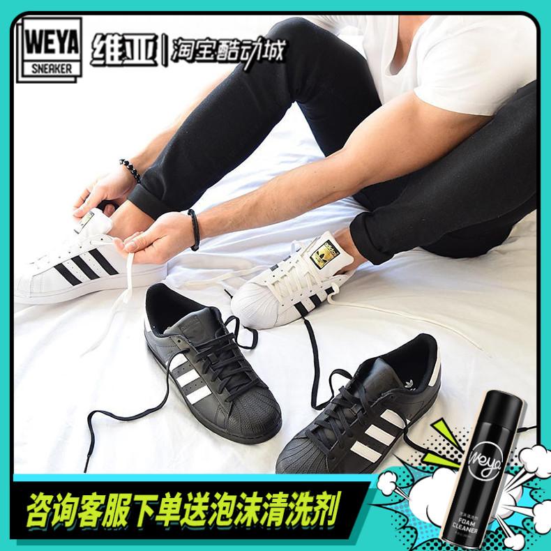 阿迪达斯男女鞋三叶草superstar金标贝壳头板鞋C77124 EG4958