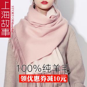 上海故事100%羊毛围巾男女士韩版百搭情侣款春秋冬季格子羊绒披肩