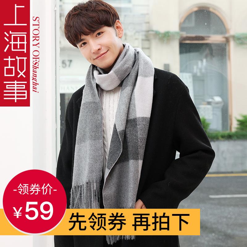 上海故事男士简约秋冬季韩版潮学生年轻人百搭长款仿羊绒羊毛围巾