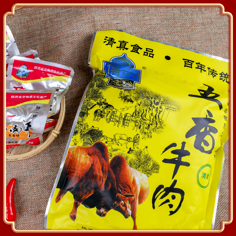 Xinyi authentic Xixiang beef jerky special halal food bag hand shredded five flavor snacks