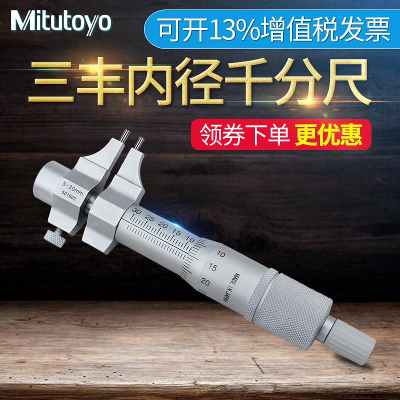 三丰Mitutoyo内径千分尺145-185 186 5-30mm内测螺旋测微器分厘卡