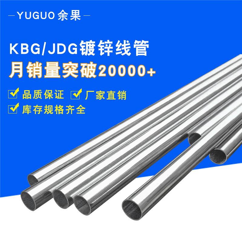 Гальванизация трубопровод threading трубка KBG/JDG металл идти трубопровод кабель трубопровод труба железо провод трубка 20*1.0
