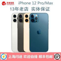 Apple/蘋果 iPhone 12 Pro Max美版國行雙卡5G手機12max上海閃送