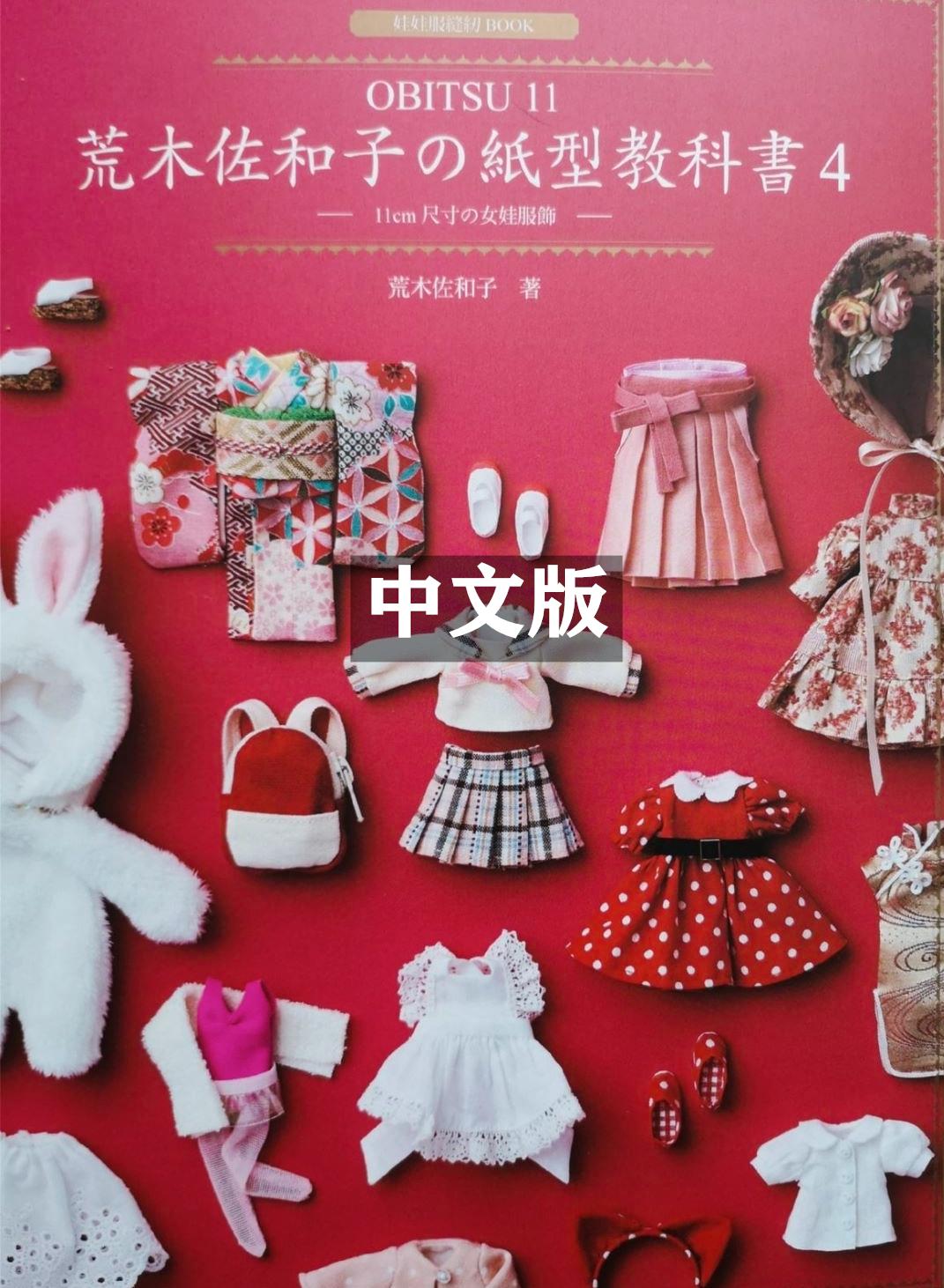 Ob11 childrens clothing tutorial sasako Araki paper textbook 4 Chinese bjd12 clothing pattern making drawings
