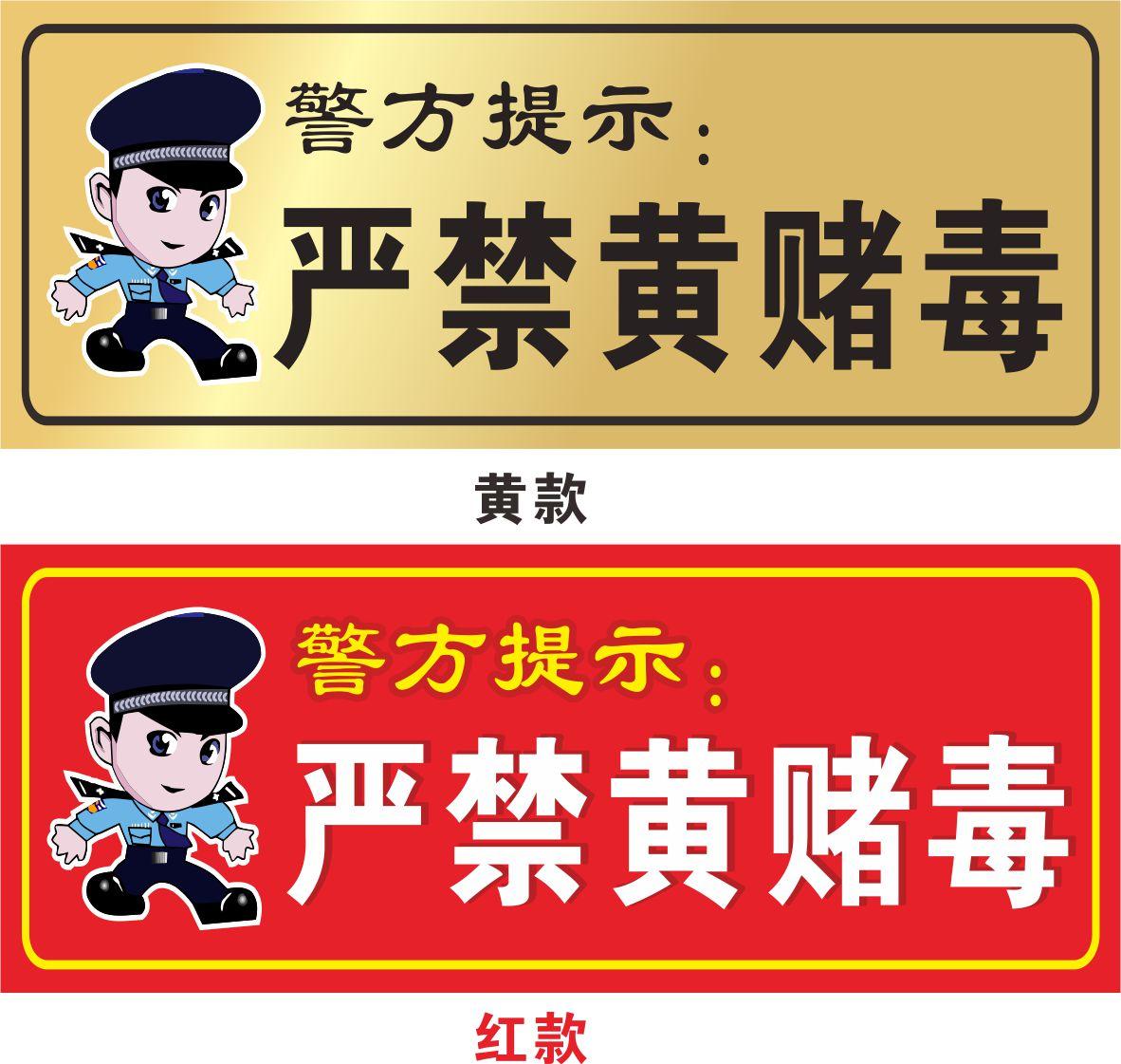 温馨提示 严禁黄赌毒标识牌 禁止黄赌毒标贴 警方提醒提示警告牌