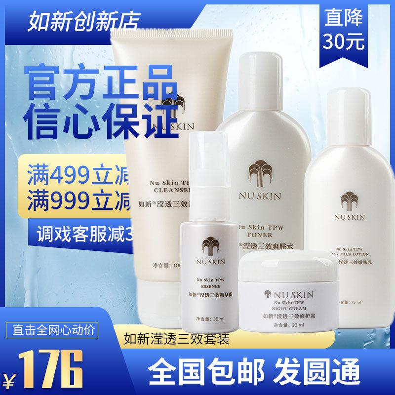 如新国产Nuskin滢透三效套装滢白洁脸乳洗面奶润肤露修护霜爽肤水