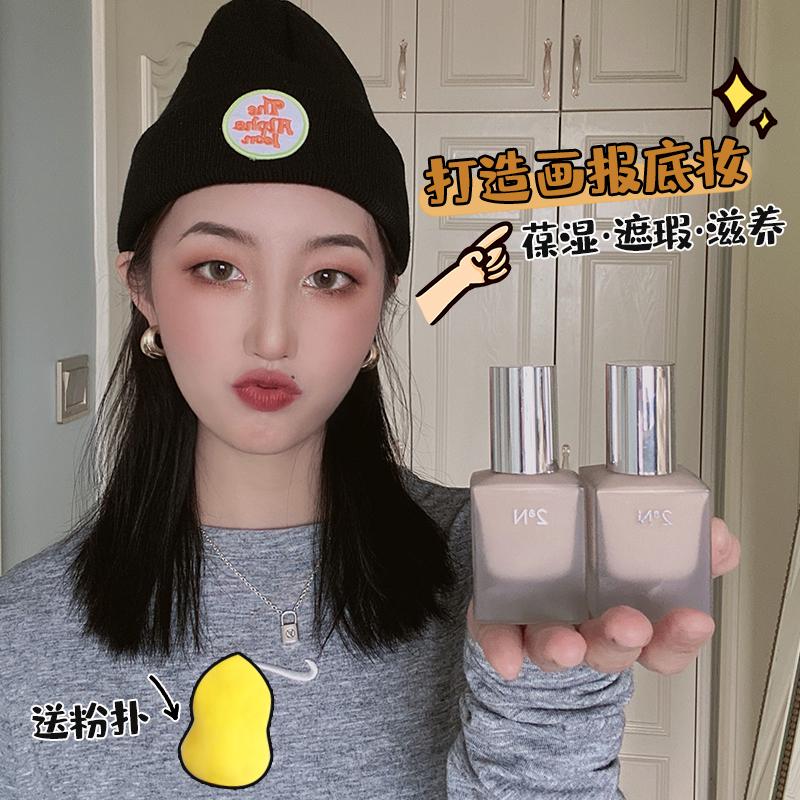 韩模的秘密底妆 韩国2an粉底液遮瑕保湿持久控油提亮水润学生平价