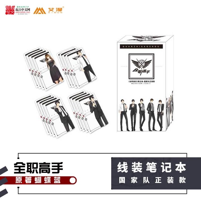 【官方正版】全职高手 线装笔记本 国家队正装款 一套包邮