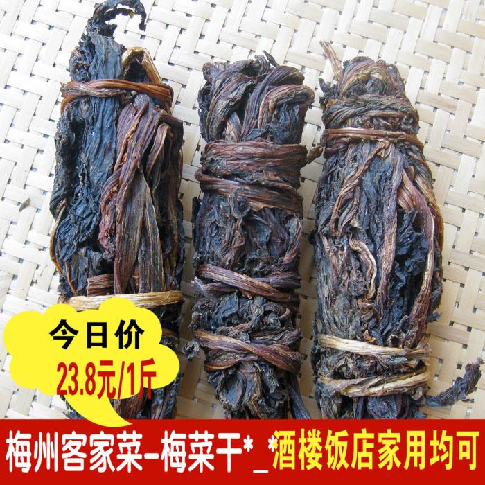 1斤包邮广东梅州客家土特产 梅菜 梅干菜 梅菜干扣肉原料 客家菜