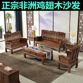 红木家具实木沙发客厅组合鸡翅木万字沙发新中式明清古典小户型